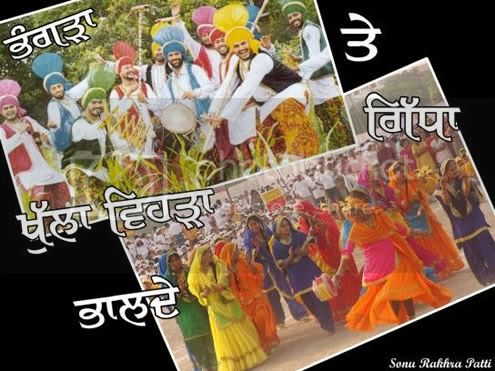 Bhangra   graphics for Orkut scraps
